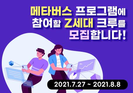 메타버스 프로그램에 참여할 Z세대 크루를 모집합니다!