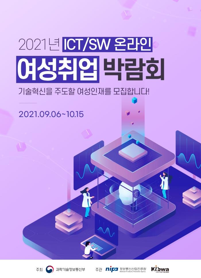 2021년 ICT/SW 온라인 여성 취업박람회