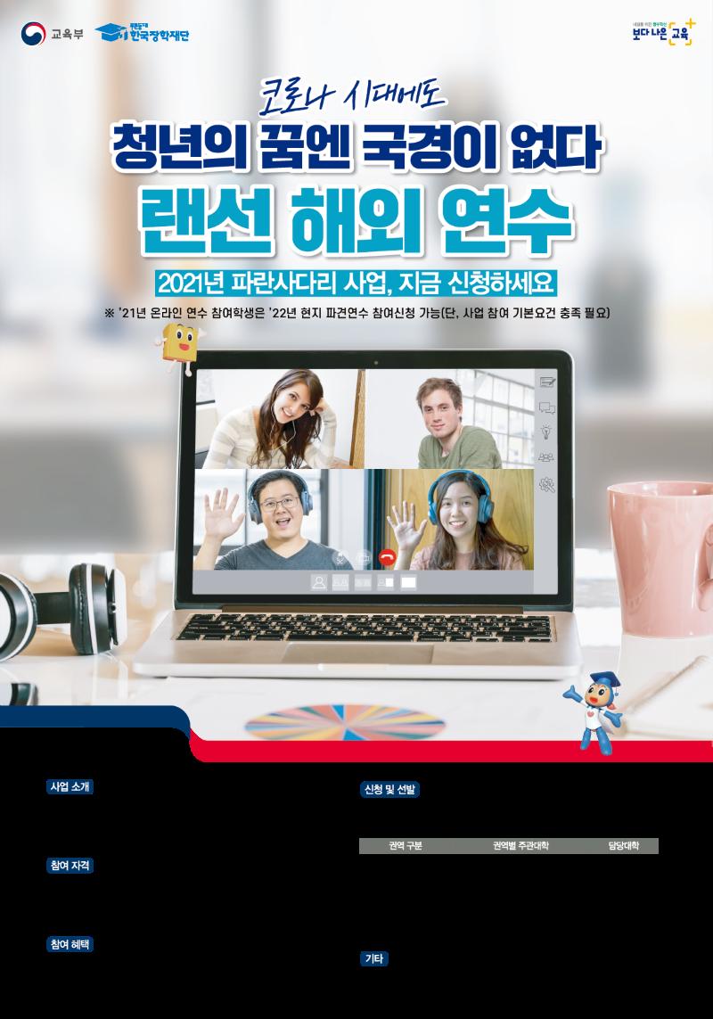 2021 한국장학재단 파란사다리 사업