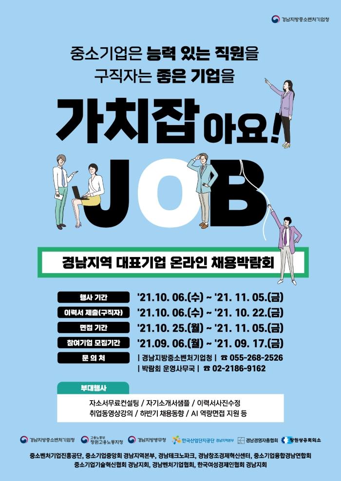 경남지역 대표기업 온라인채용박람회