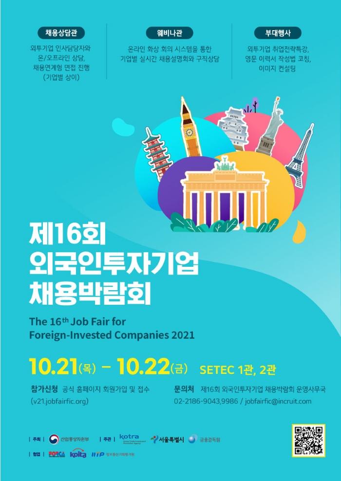 제16회 외국인투자기업 채용박람회