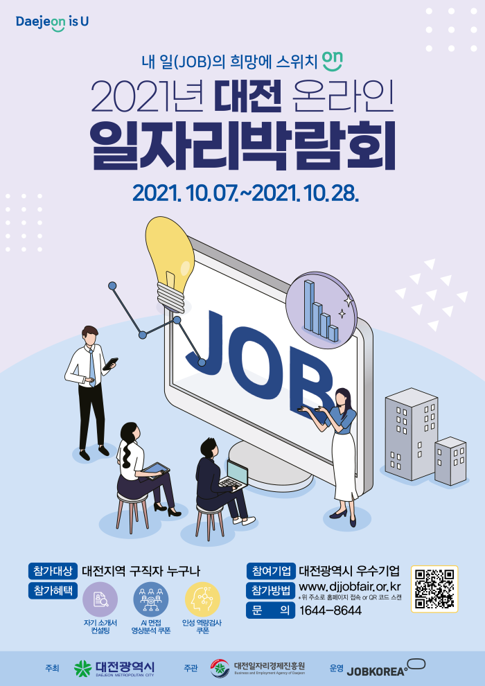 2021년 대전 온라인 일자리박람회