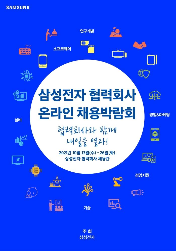 삼성전자 협력회사 채용박람회