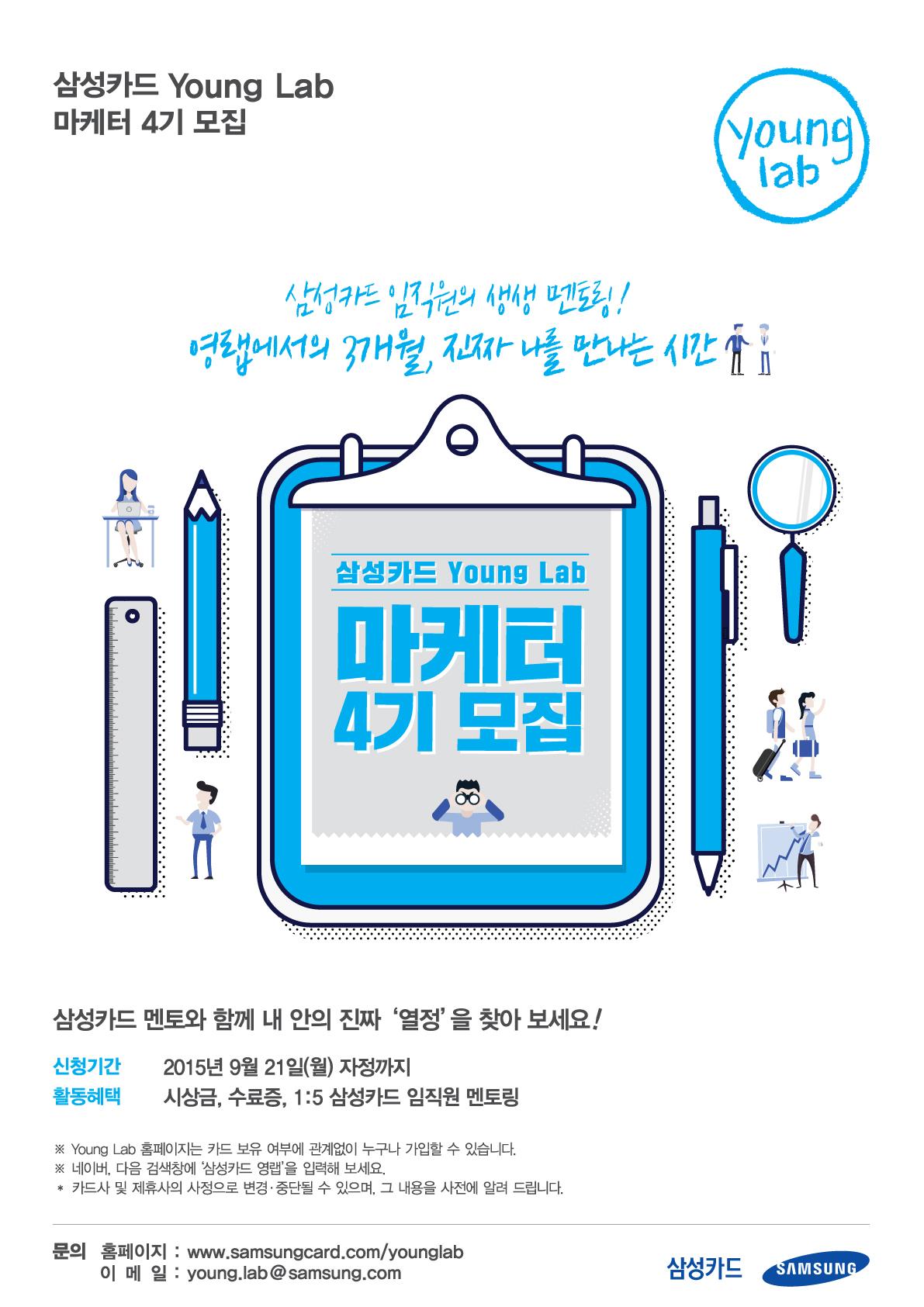 삼성카드 영랩 마케터 4기 모집