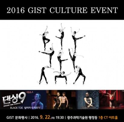 [2016 GIST 문화행사] 9월 공연