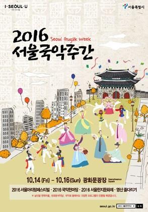 2016 서울국악주간