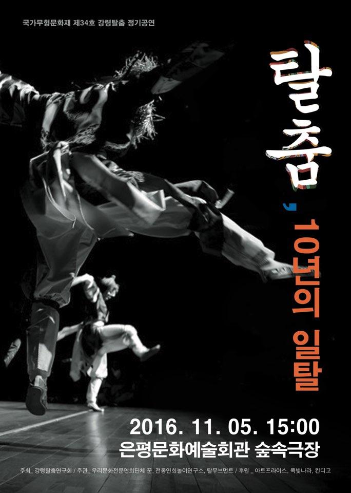 """강령탈춤 정기공연 10주년 """"탈춤, 10년의 일탈"""""""
