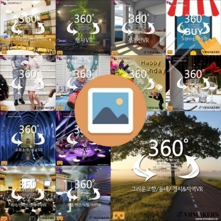 360VR 파노라마 사진 & VR영상 촬영/제작/홍보 강의(5차)
