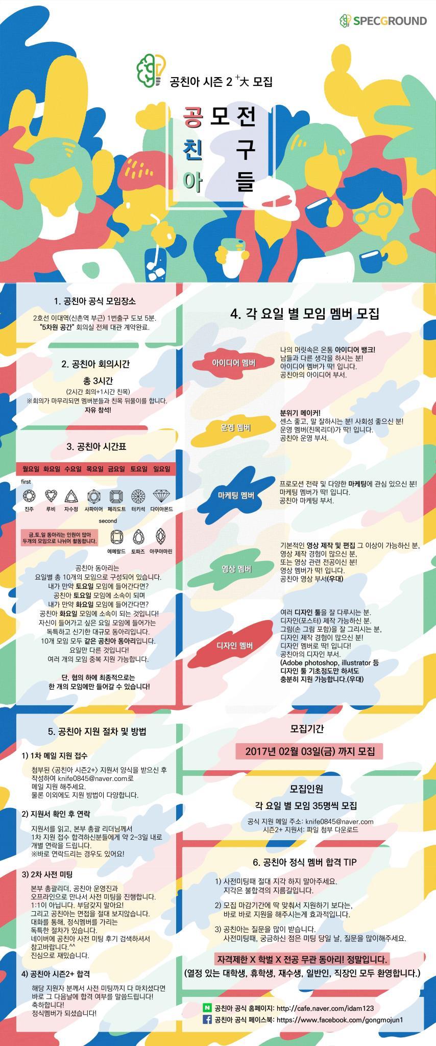 [공친아 시즌 2+] 친목 공모전 동아리 멤버를 모집해요! (~02.03)