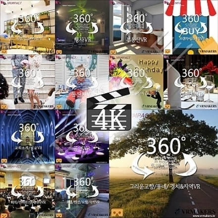 360VR 파노라마 사진 & VR영상 촬영/제작/홍보 강의