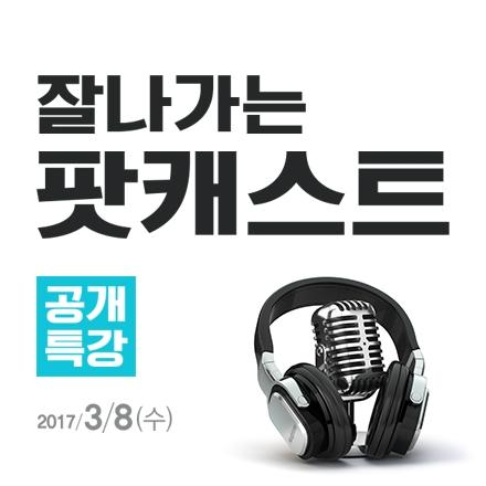`2017 미디어 트렌드` [팟캐스트] 공개 특강
