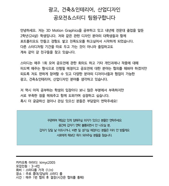 [서울/경기] 광고, 건축&인테리어, 산업디자인 공모전&스터디 팀원 구합니다