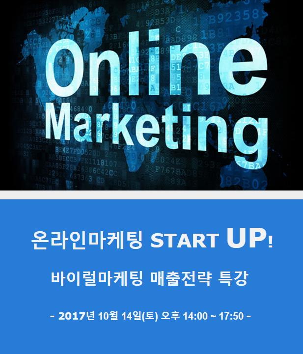 [13차 앵콜] 온라인마케팅! 바이럴마케팅 매출전략 특강