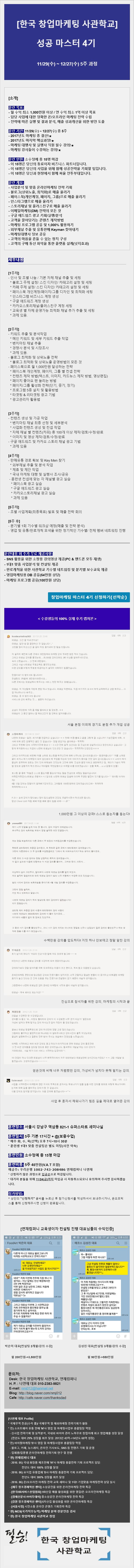 [한국 창업마케팅 사관학교] 창업마케팅 성공마스터 4기 [15명 소수정예] (~11/27)