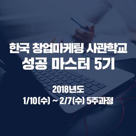 [한국 창업마케팅 사관학교] 창업마케팅 성공마스터 5기(15기업 모집/18년 최종완결)