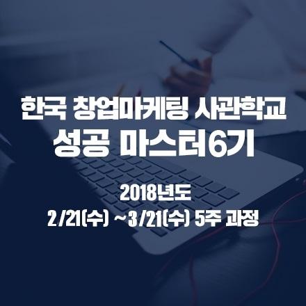 [한국창업마케팅 사관학교] 창업마케팅 성공마스터 6기 모집(15명 선착순)