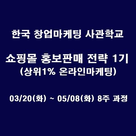 [상위 1% 온라인마케팅] 쇼핑몰 홍보판매 전략 1기 모집(15기업)