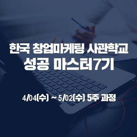 [한국 창업마케팅 사관학교] 창업마케팅 성공마스터 7기(15기업 모집)