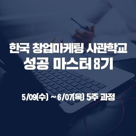 [2018년 핵심전략] 창업마케팅 성공마스터 8기(15기업 모집)