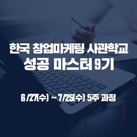 [한국 창업마케팅 사관학교] 창업마케팅 성공마스터 9기(15명 모집)