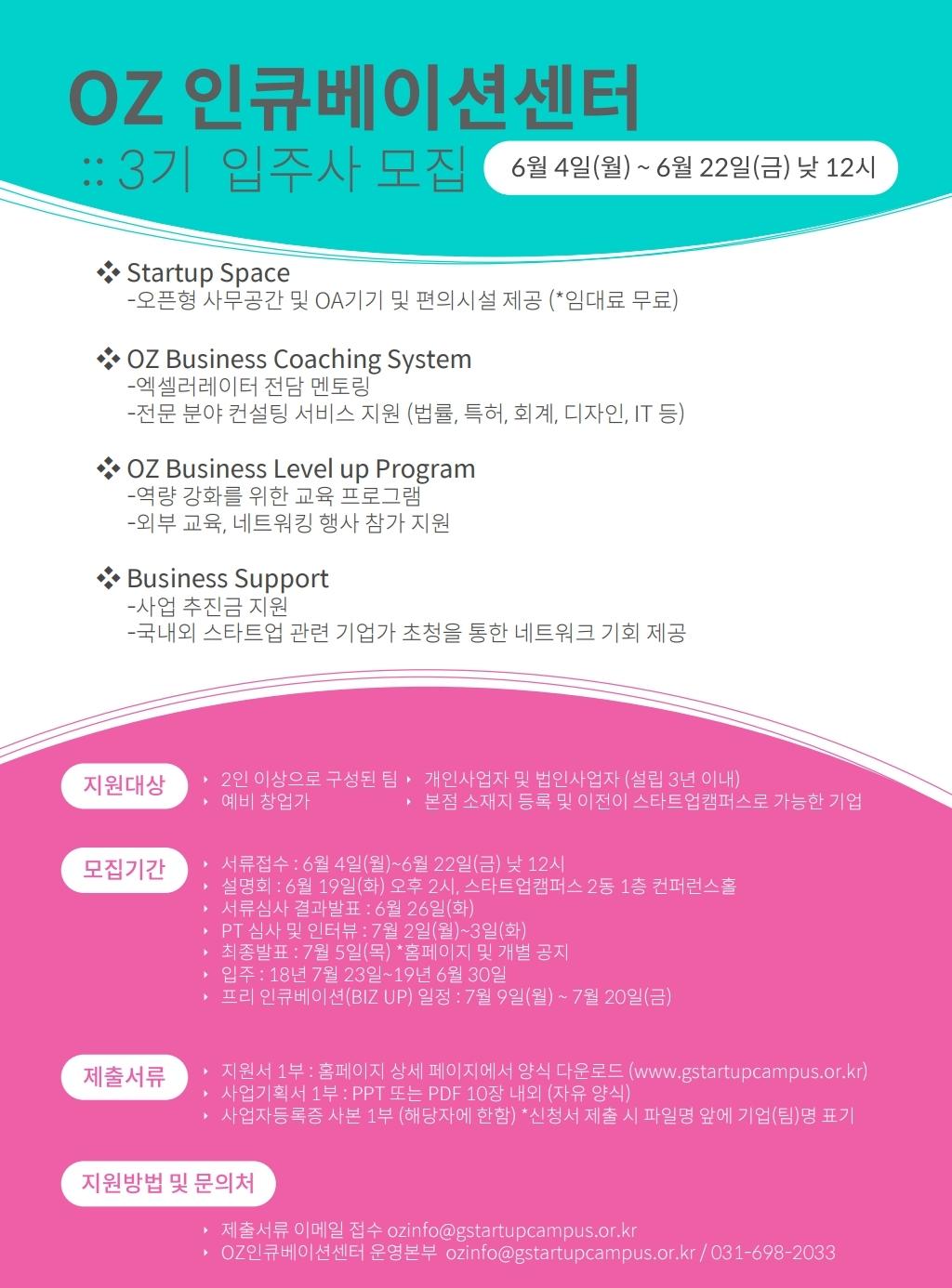[창업공간지원] OZ인큐베이션센터 3기 입주사 모집(~6/22)