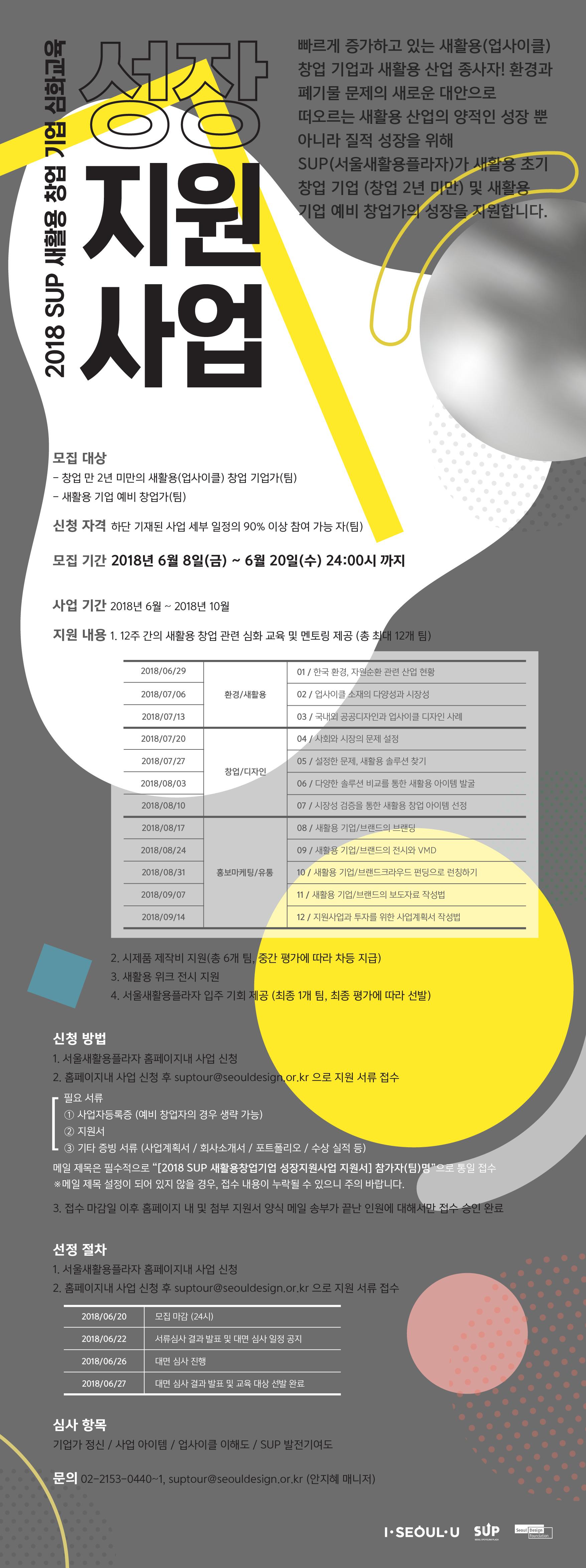 2018 SUP 새활용창업기업 성장지원 사업 참여자 모집 안내 (~6/20까지)