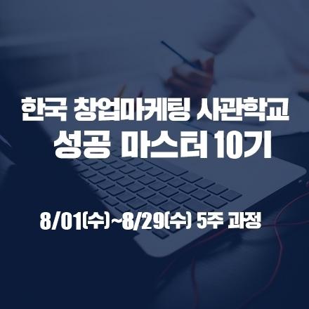 [한국창업마케팅 사관학교] 창업마케팅 성공마스터 10기 모집(15명 선착순)