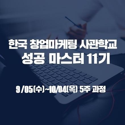 [한국창업마케팅 사관학교] 창업마케팅 성공마스터 11기 모집(15명선착순)