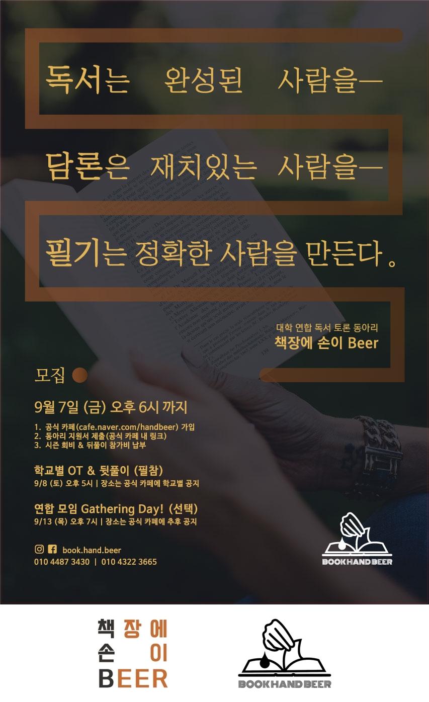 『책장에 손이 Beer』 대학 연합 독서 토론 동아리 2018 FW시즌 책손B人 모집! (~9/7)