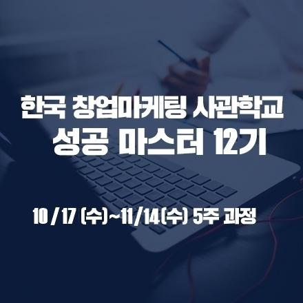 [주요공지] 한국 창업마케팅 사관학교 12기 15명 선착순 모집(~10/16)