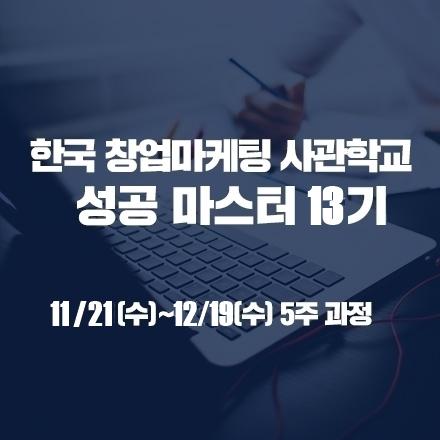 [주요공지] 한국 창업마케팅 사관학교 13기 15명 선착순 모집(~11/17)