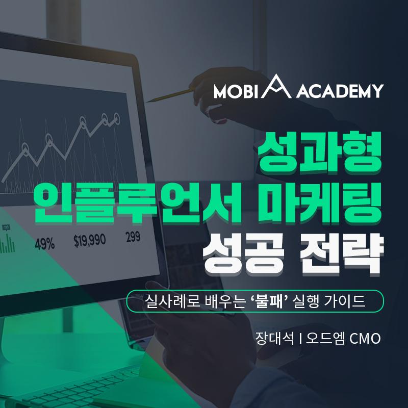 성과형 인플루언서 마케팅 성공 전략 : 실사례로 배우는 불패 실행 가이드