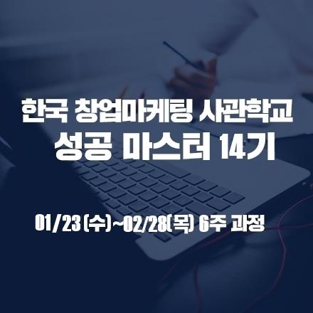 [주요공지] 한국창업마케팅사관학교 14기 모집(15명 선착순)