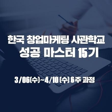 [한국창업마케팅사관학교] 창업마케팅 성공마스터 15기 모집(15명 선착순)