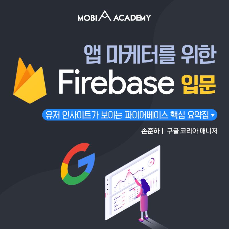 앱 마케터를 위한 Firebase 입문