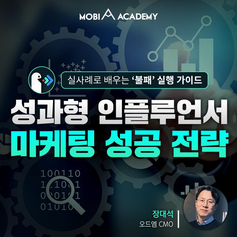 성과형 인플루언서 마케팅 성공 전략