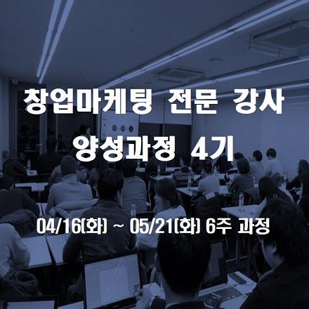 [주요] 전문 강사 및 컨설턴트 양성과정 4기 모집(선착순 마감)