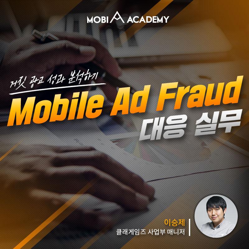 Mobile Ad Fraud 대응 실무