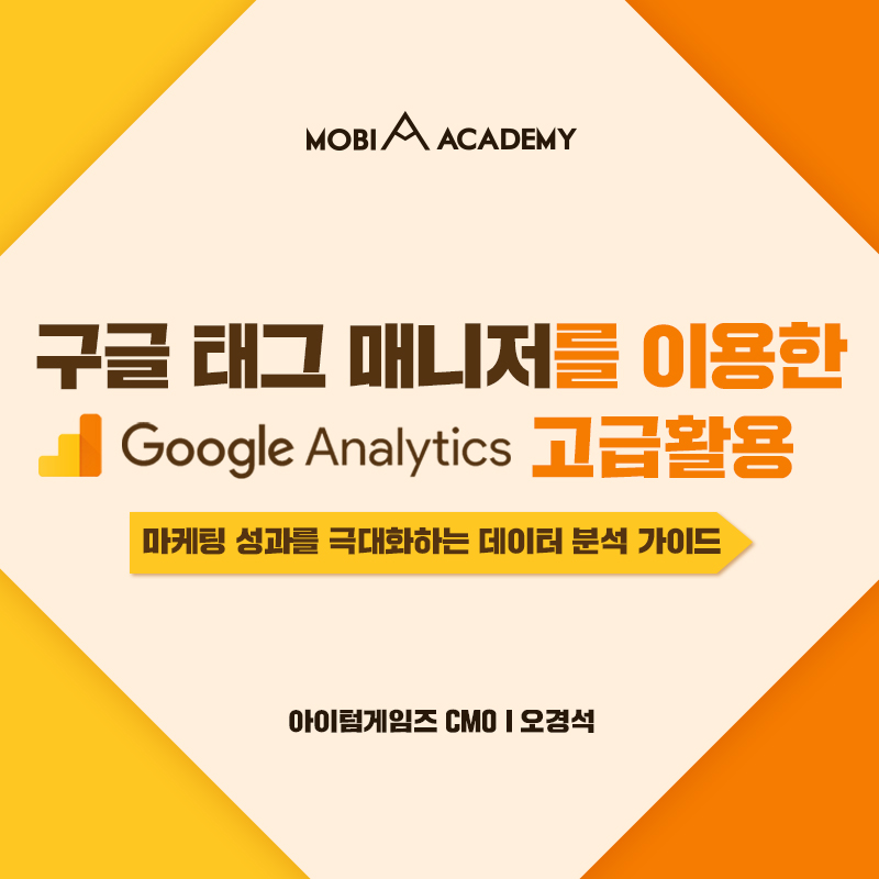 구글 태그 매니저를 이용한 Google Analytics 고급활용