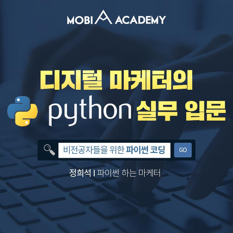 디지털 마케터의 Python 실무 입문