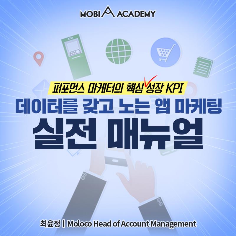[모비아카데미] 데이터를 갖고 노는 앱 마케팅 실전 매뉴얼 (~5/21)
