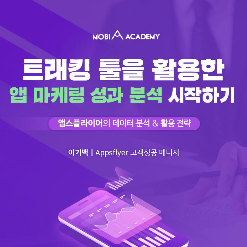[모비아카데미] 트래킹 툴을 활용한 앱 마케팅 성과 분석 시작하기 (~5/15)