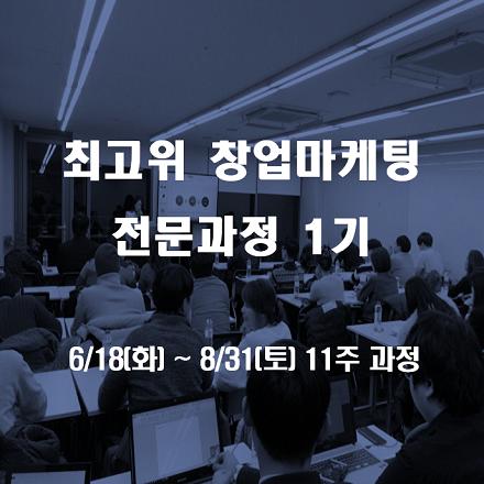 [중요] 최고위 창업마케팅 전문과정 1기 모집(New!!)