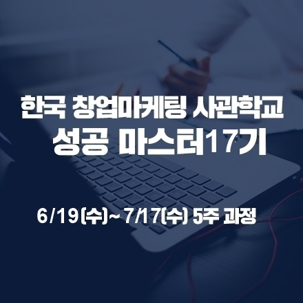 [한국창업마케팅사관학교] 창업마케팅 성공마스터 17기 모집(15기업 선착순)