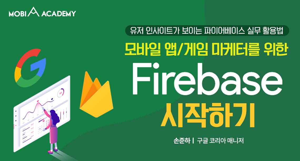 [모비아카데미] 모바일 앱/게임 마케터를 위한 Firebase 시작하기(~6/27)