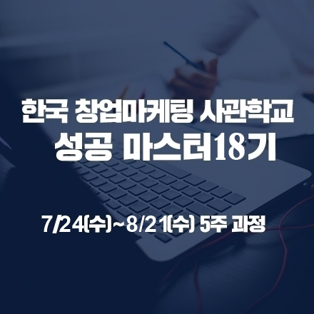 [1인전문마케터양성] 창업마케팅 성공마스터 18기 모집(~7/22)