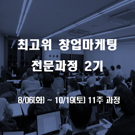 최고위 창업마케팅 전문과정 2기 모집(New!!)