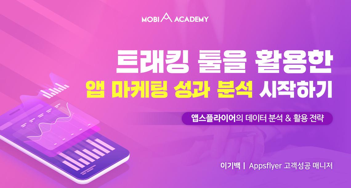 [모비아카데미] 트래킹 툴을 활용한 앱 마케팅 성과 분석 시작하기(~7/30)
