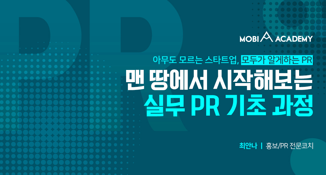 [모비아카데미] 맨 땅에서 시작해보는 실무 PR 기초 과정(~7/23)