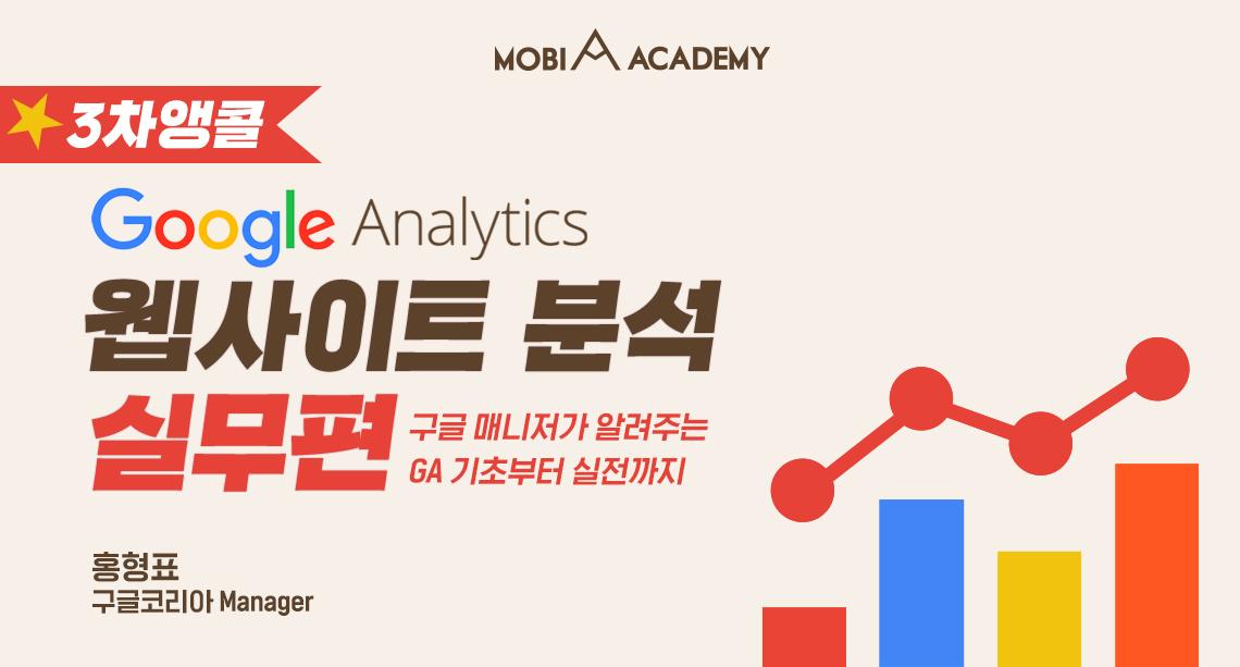 [모비아카데미][3차앵콜] Google Analytics 웹사이트 분석 실무편(~8/14)